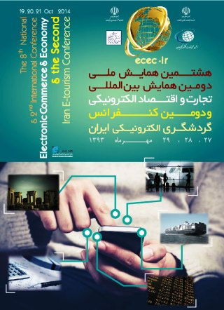 The 8th national and 2nd international conference of electronic commerce and economy and Second Iran E-Tourism Conference (Oct 2014)